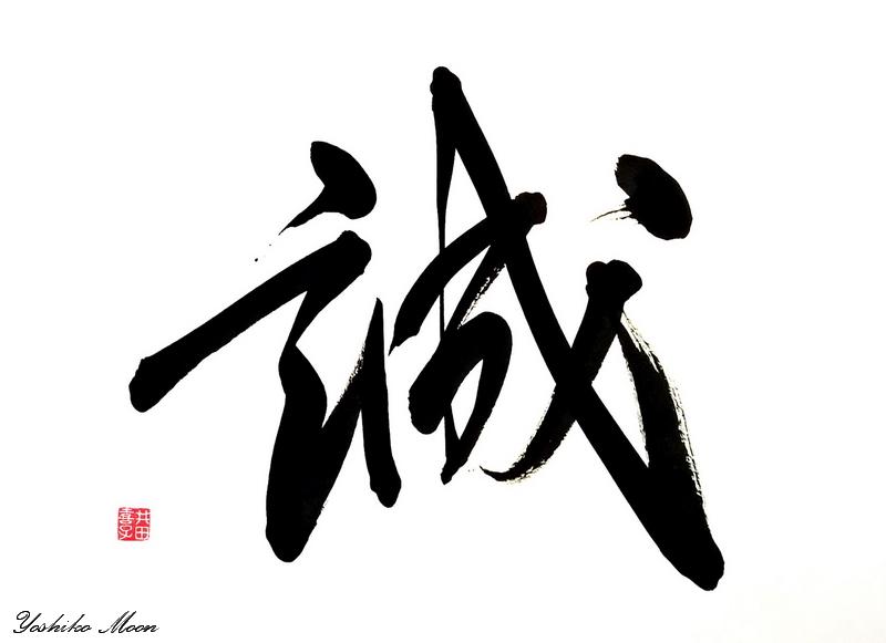 Fine Japanese Calligraphy
